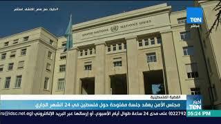 أخبار TeN - مجلس الأمن يعقد جلسة مفتوحة حول فلسطين في 24 من الشهر الجاري