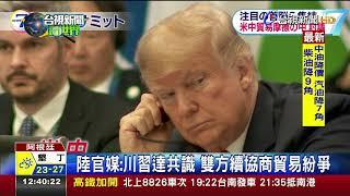 G20川習會達共識美明年1/1不擴大加稅