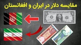 مقایسه دلار در ایران و افغانستان ! حتما ببینید جالبه