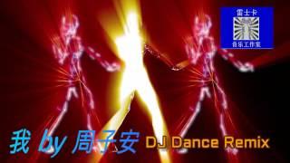 images 官方 MV 我 By 周子安 DJ Dance Remix Official Music Video