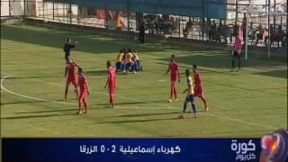 كورة كل يوم | جميع أهداف مباريات المجموعة الثانية من الدوري المصري الممتاز ب