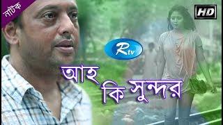 Aha Ki Shundor | Riaz | Bhabna | Rtv Special Drama