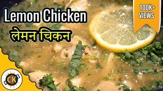 Lemon Chicken Restaurant style | Lemon Chicken Gravy video recipe by CK Epsd. 347