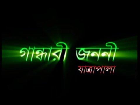 Xxx Mp4 Jatrapala Gandhari Janani গান্ধারী জননী 3gp Sex