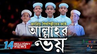জনপ্রিয় শিশুশিল্পীদের নতুন গজল | Allahor Voy | আল্লাহ্র ভয় | Kalarab 2019