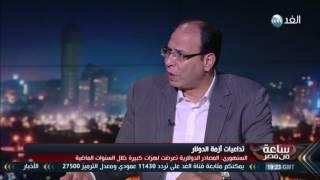 صحفي مصري: التصريحات المتضاربة لمحافظ البنك المركزي وراء أزمة الدولار