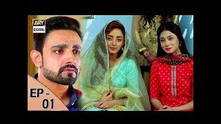 Badnaam Episode 01 - 8th August 2017 - ARY Digital Drama