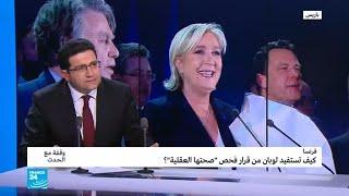 """فرنسا: كيف تستفيد لوبان من طلب فحص """"صحتها العقلية""""؟"""