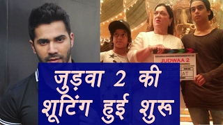 Judwaa 2 shoot starts with a devotional song | FilmiBeat