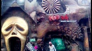 দেখুন বাংলাদেশের ভূতের বাড়ি | ভূতের বাড়ি, রেষ্টুরেন্ট | Bhooter Bari | Vooter Adda | Restaurant