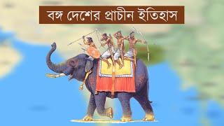 প্রাচীন বঙ্গের ইতিহাস - মৌর্য্য যুগ থেকে আধুনিক কাল | History Of Ancient Bengal