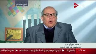 العلاقات الإقتصادية بين مصر وروسيا قبل زيارة الرئيس الروسي بوتين لمصر