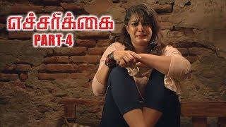 Echarikkai Tamil Movie Part 4 | Sathyaraj, Varalaxmi, Kishore, Yogi Babu | KM Sarjun
