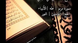 سورة مريم | طه | لاانبياء | الحج | المؤمنون | النور | بصوت القارئ الشيخ | أحمد العجمي