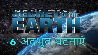 अगर ये 6 घटनाएं नहीं घटतीं तो आज हम पृथ्वी पर ना होते | How was earth formed in Hindi | Tech & Myths