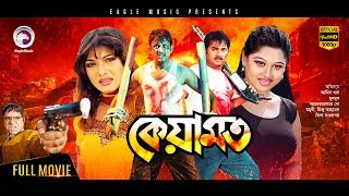 Keyamot | Bangla Movie 2018 | Amin Khan, Munmun, Alexander Bo, Moyuri, Misha Sawdagor | Action Film