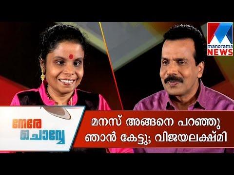 Interview with singer Vijayalakshmi in Nerechovve Nere chowe Manorama News