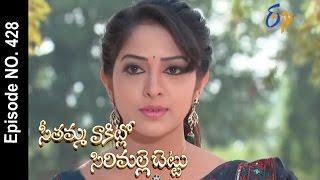Seethamma Vakitlo Sirimalle Chettu | 17th January 2017| Full Episode No 428| ETV Telugu