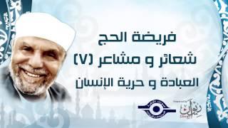 الشيخ الشعراوي   فريضة الحج شعائر ومشاعر   الحلقة ٧ - العبادة و حرية الإنسان