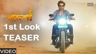 Badsha The Don | 1st Look Teaser | Jeet | Nusraat Faria | Badsha The Don Bengali Movie 2016