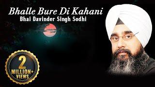 Bhalle Bure Di Kahani ( Bhai Davinder Singh Sodhi )