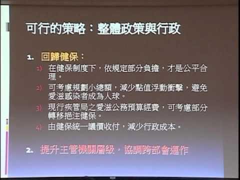 2012.09.28愛滋醫療費用公� 會 權促會林宜慧發言
