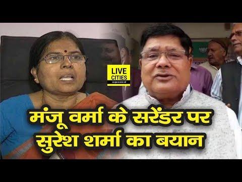 Xxx Mp4 Manju Verma के Surrender के बाद Suresh Sharma ने दिया ये बयान और Mangal Pandey भी बोले L LiveCities 3gp Sex
