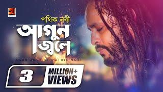 New Bangla Song 2017 | Agun Jole | by Pothik Nobi | Album Saatronga Satjon | Official Art Track