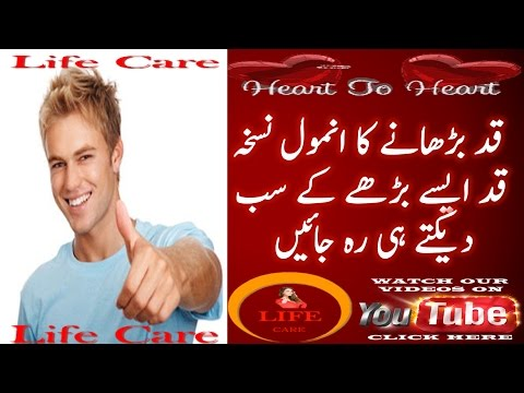 qad lamba karne ka tarika height improvement tips how to increase height in urdu /hindi
