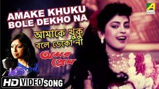 Amake Khuku Bole Dekho Na | Amar Prem | Bengali Movie Song | Kavita Krishnamurthy