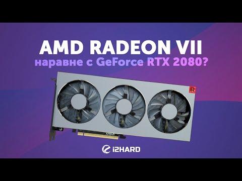 Тест AMD Radeon VII: наравне с GEFORCE RTX 2080?