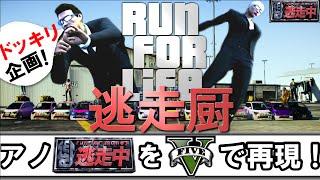 【GTA5 実況】 ドッキリ企画 『逃走中』 / GTA V オンライン 面白動画