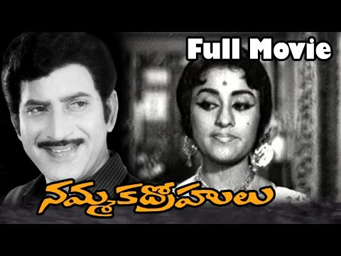 Nammaka Drohulu (1971) Telugu Full Length Movie || Krishna, Chandrakala)