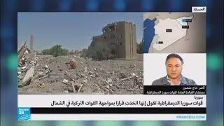 """تصعيد بين """"قوات سوريا الديمقراطية """" وتركيا"""