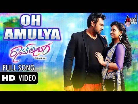 Ramleela | Oh Amulya Amulya Kannada Full HD Song | Chiranjeevi Sarja, Amulya
