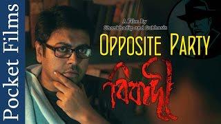 Thriller Short film - Bibadi (Bengali short film with English subtitle) | Pocket Films