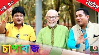 Bangla Comedy Natok  | Chapabaj  EP - 53 | ATM Samsuzzaman, Joy, Alvi, Eshana, Hasan Jahangir, Any