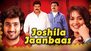 Joshila Jaanbaaz - Hindi Dubbed Movie 2018 | South Indian Movies Dubbed In Hindi Full Movie 2018 New