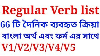 regular verb list with bangla meaning | explained in Bengali