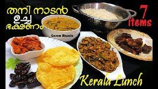തനി നാടൻ ഉച്ച ഭക്ഷണം 7 Items Quick & Easy Kerala Lunch / Regular Lunch