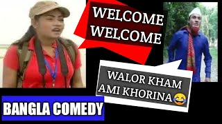 Welcome Welcome Bengali new comedy video.Natok.Buru Miah Speaking English
