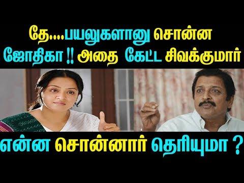 Xxx Mp4 தே பயளுகளானு சொன்ன ஜோதிகா அதை கேட்ட சிவக்குமார் என்ன செய்தார் தெரியுமா Tamil Cinema News 3gp Sex