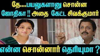 தே....பயளுகளானு சொன்ன ஜோதிகா அதை கேட்ட சிவக்குமார் என்ன செய்தார் தெரியுமா ? Tamil Cinema News