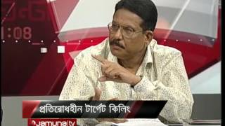 Target Killing in Bangladesh: discussion on Jamuna TV