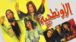 الاونطجية - El Awntageya