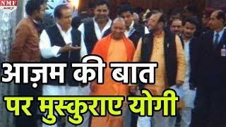 Azam Khan ने कही ऐसी बात कि मुस्कुरा दिए CM Yogi