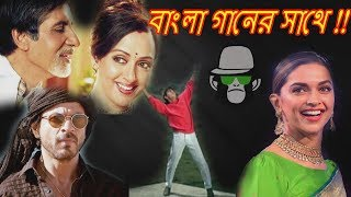 BANGLA SONG VIDEO MIXING 2018 | NEW FUNNY SPECIAL