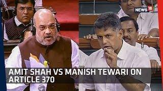 Amit Shah Vs Manish Tewari on Legality of Revoking Article 370 in Lok Sabha | CRUX