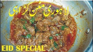 Lahori Mutton Karahi - An Ultimate Taste