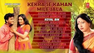 SHARDA SINHA - Superhit Bhojpuri Audio Songs Collection Jukebox - KEKRA SE KAHAN MILE JALA